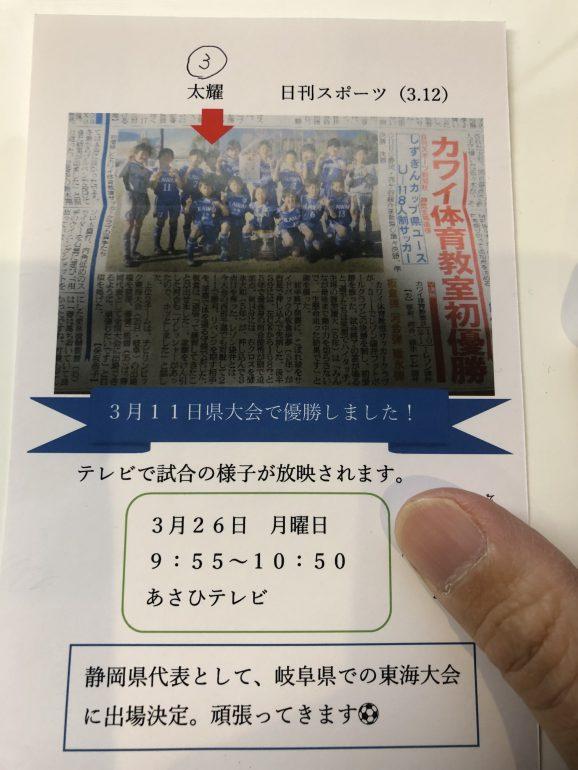サッカー県大会優勝!