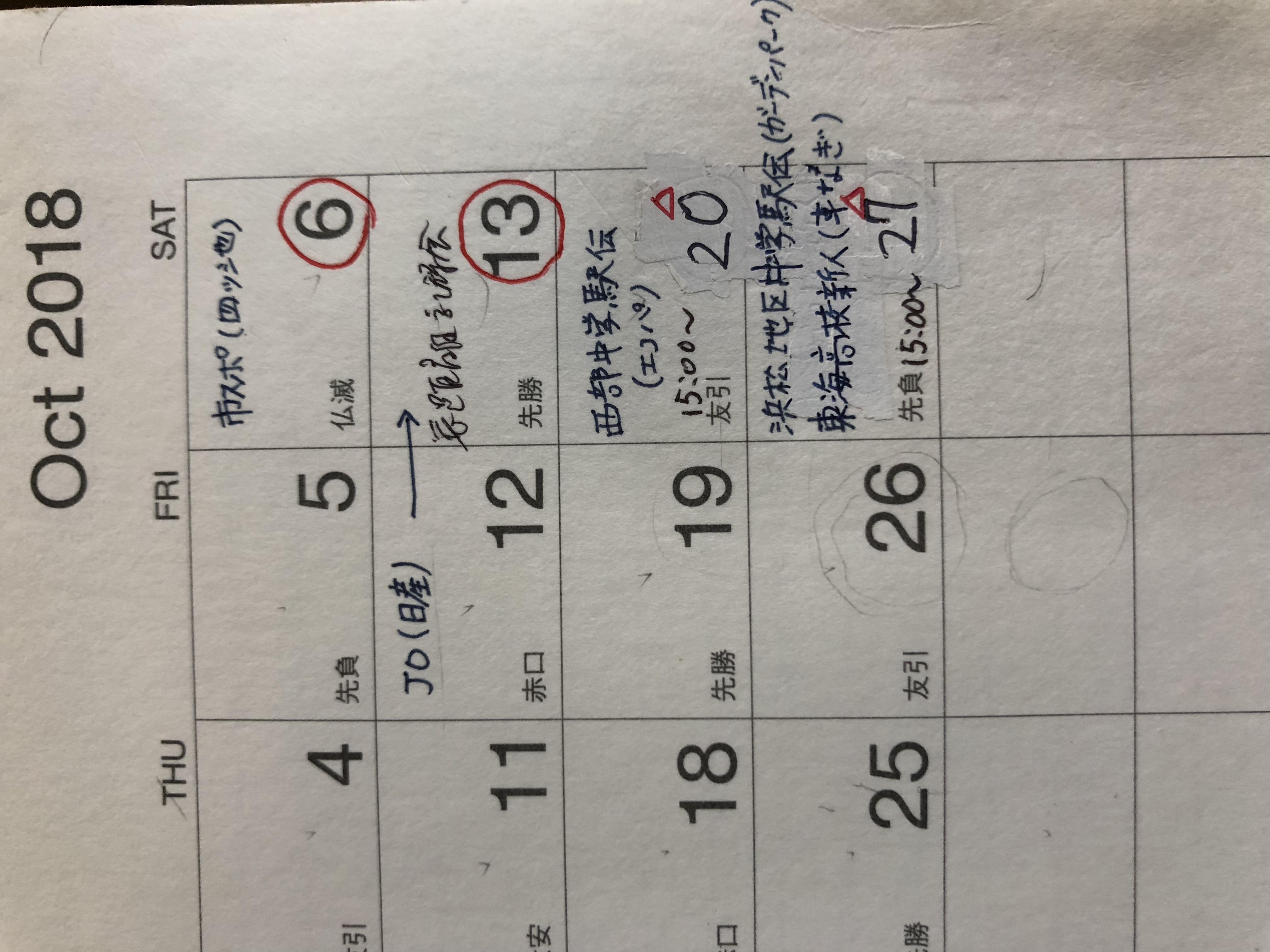 10月20日.27日(土)午後診療