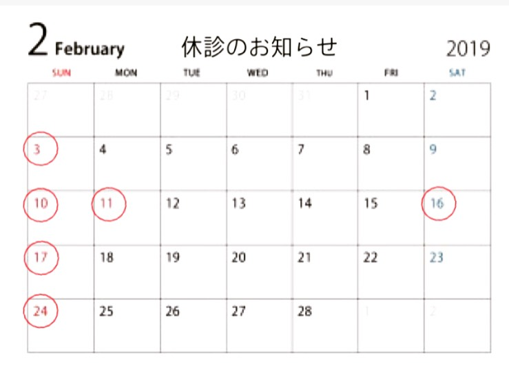 2月の休日
