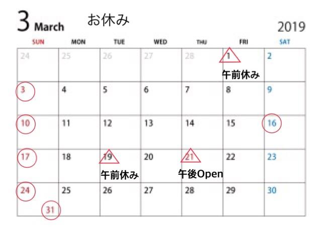 3月の休み