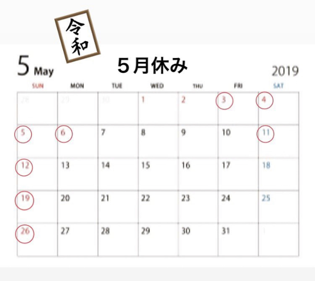 5月のお休み