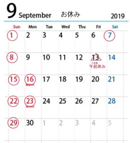 9月休み 7、13日午前中、16、23日