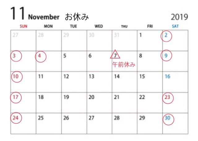 11月のお休み (7日午後は診療)