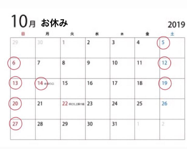 10月のお休み 5.12.14.19日