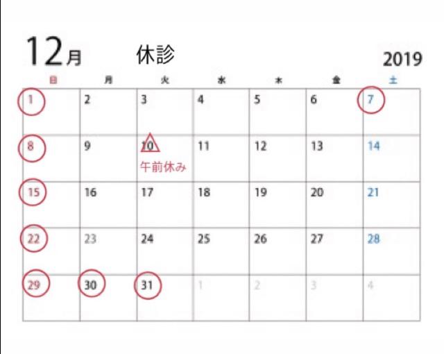 12月休み 7 、10午前、30、31日