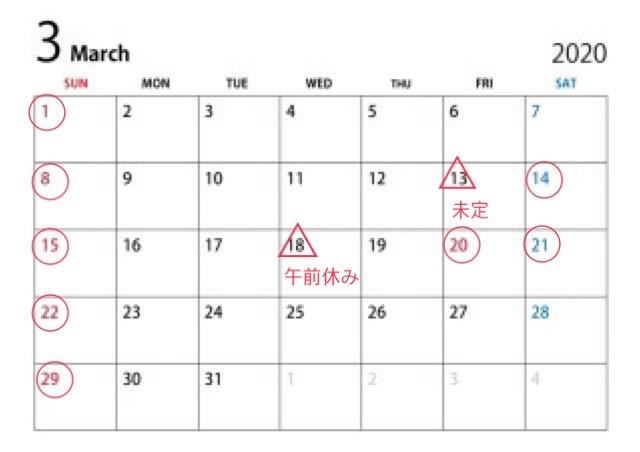 3月13、14、18午前、20、21日