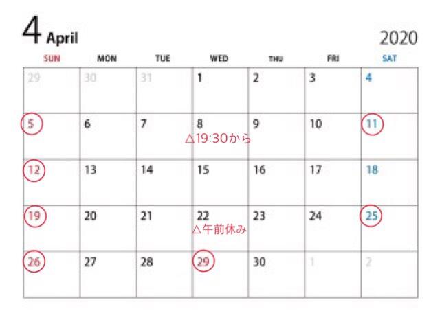 4月(8)、11、22AM、25、29日