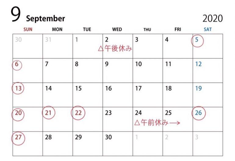 9月2(pm)、5、24(am)25(am)、26日