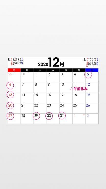 12月休み 11AM、29〜1月5日