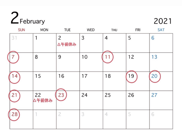 2月休日 2am、11、19、20、22am、23日