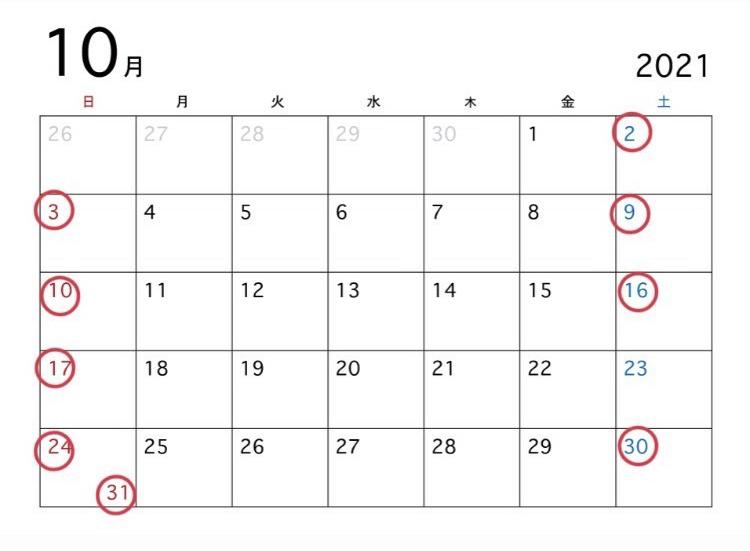 10月休日 2、9、16、30